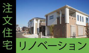 注文住宅リノベーション